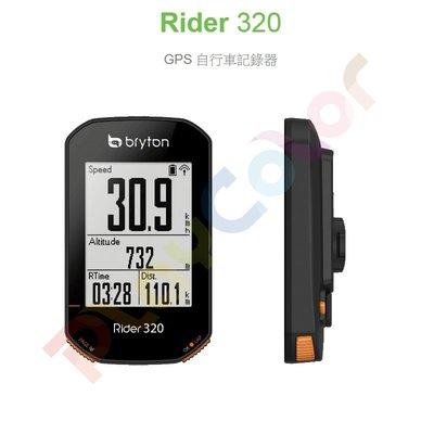 【Bryton Rider 320E】GPS 衛星 碼表 踏頻感測器 心率帶 自行車碼表 320