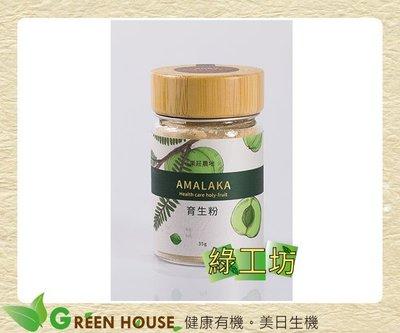 [綠工坊]  育生粉  油甘鮮果粉、菴摩羅果粉  餘甘子粉 買5瓶送1瓶  果莊農地