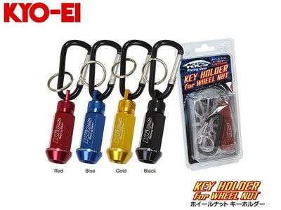 【Power Parts】KYO-EI KEY HOLDER 鋁圈螺絲鑰匙圈 M12xP1.5(黑)
