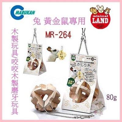 48小時出貨*WANG* 日本《Marukan》MR-264 兔 黃金鼠 木製玩具/咬咬木製磨牙玩具