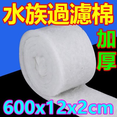 加厚水族過濾棉【7種規格】600x12x2cm 高密度過濾材料 魚缸過濾專用 生化棉 滴流盒 濾材棉 可參考《番屋》