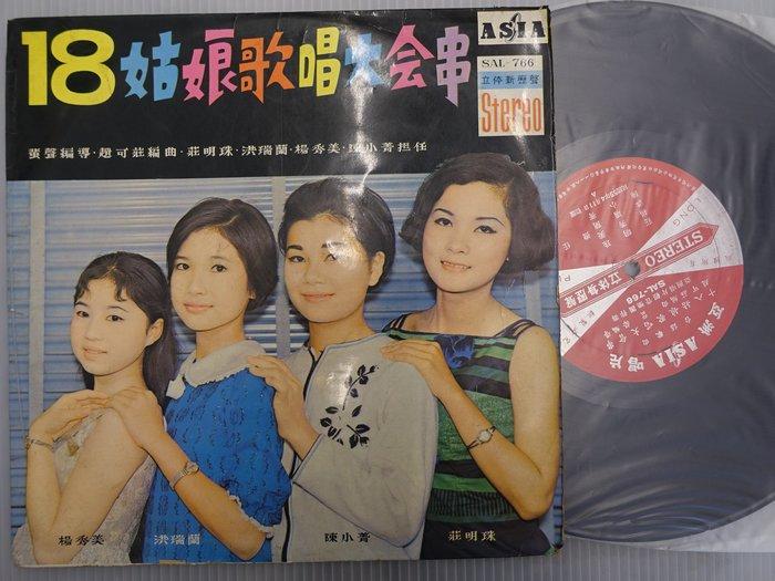 【柯南唱片】18姑娘歌唱大會串//莊明珠//sal-766>>10吋LP
