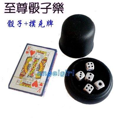 小白代購網滿千免運/玩具賭神遊戲/賭神遊戲黑色組合有蓋骰盅 篩盅 色盅 骰子套裝 配送5粒骰子+撲克牌