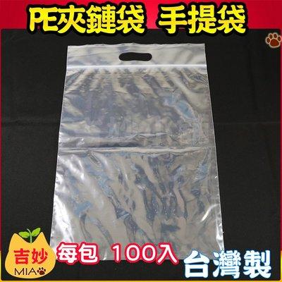 PE加厚 夾鏈手提袋 T恤袋 衣物袋 28*37.5cm 厚0.06mm【吉妙小舖】手提袋 方便又有質感 夾鏈袋 夾鍊