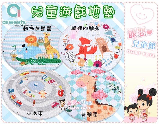 麗嬰兒童玩具館~kikimmy-美國asweets 兒童遊戲地墊-棉(4款選擇)