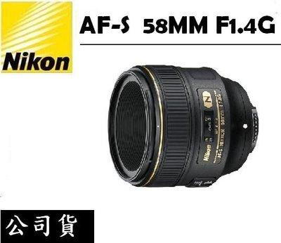 *大元˙台北*【 公司貨】Nikon AF-S FX 58mm F1.4G 奈米塗層 公司貨 大光圈 D850