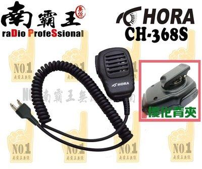 ~No.1南霸王 無線~HORA CH-368S 托咪 麥克風 S頭C-150.RL-102.S-145.C520