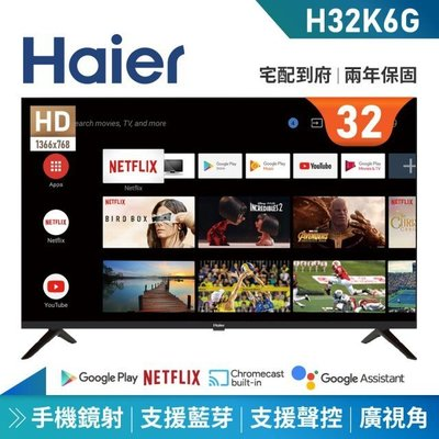 $柯柯嚴選$Haier H32K6G(含稅)SMT-32KT1 SMT-32TA1 SMT-32MA5 DK-32A88