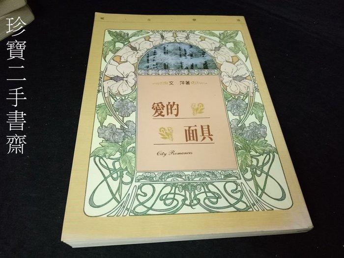【珍寶二手書齋FA102】愛的面具ISBN:9576693594 文萍 金楓