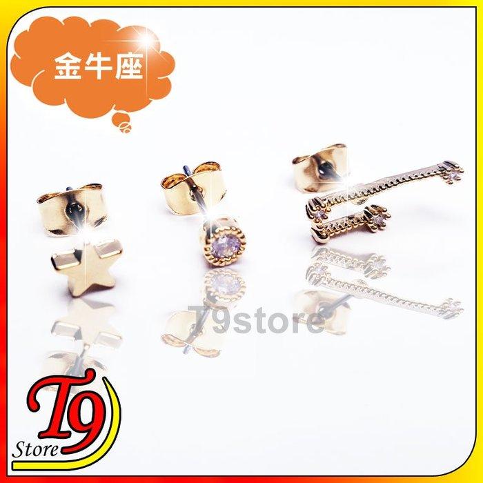【T9store】韓國製 金牛座 星座貼耳式耳環