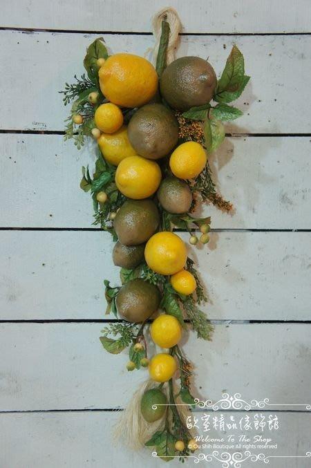 ~*歐室精品傢飾館*~ 人造水果花藝設計~檸檬串吊飾.掛飾~新款上市~