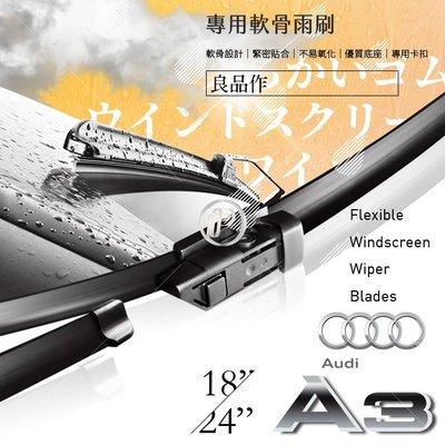 破盤王 台南 軟骨雨刷 奧迪 Audi A3 8P1 8P7 8PA Sportback Cabriolet 專用【03年後 18吋+24吋】車用雨刷 汽車雨刷