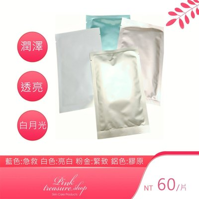 【Pink treasure】灌膚保養 讓肌膚由內而外的發光 亮膚面膜組