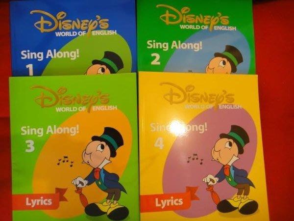 【童書】寰宇迪士尼 sing along Lyrics 歌詞導引本 2 3 4 集 單售
