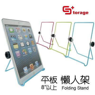 Storage+ 8 吋 手機 平板 支撐架 支架 立架 保護架 折疊架 懶人架  鐵線 止滑 收納 iPad mini
