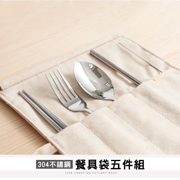餐具 環保餐具 ( 304不鏽鋼 餐具袋5件組 ) 環保愛地球 餐具袋 不鏽鋼 ihome愛雜貨