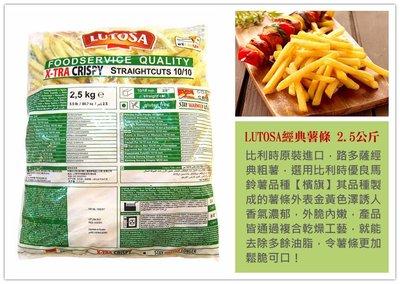 【LUTOSA 經典脆薯 (粗) 2.5公斤】比利時原裝進口 金黃酥脆 外脆內嫩 口感美味 媲美麥當勞薯條 『即鮮配』