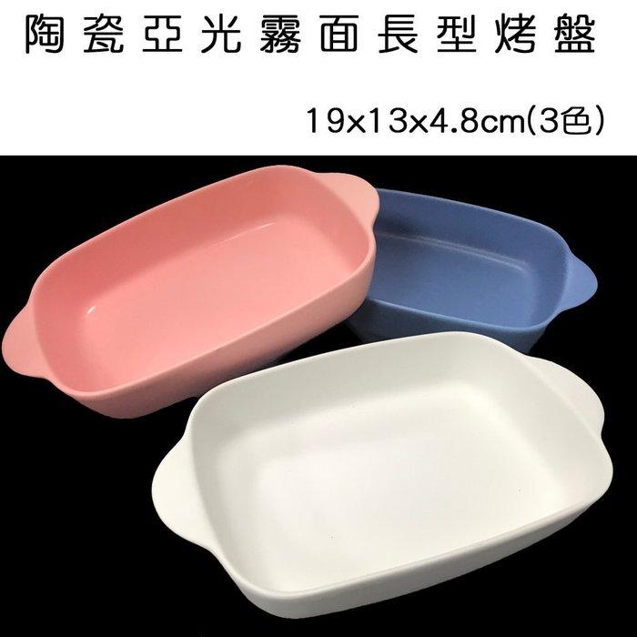 【無敵餐具】陶瓷耐熱亞光霧面長型烤盤(19x13x4.8cm)耐熱250度~派盤/甜點盤/法式料理【A0336】