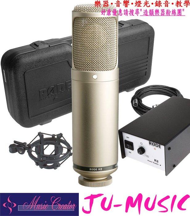 造韻樂器音響- JU-MUSIC - 全新 公司貨 RODE K2 電容式 麥克風 澳大利亞 另有 SE AKG