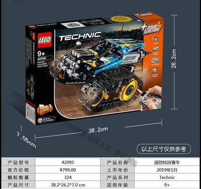 正品 LEGO 42095 Technic科技 遙控特技賽車