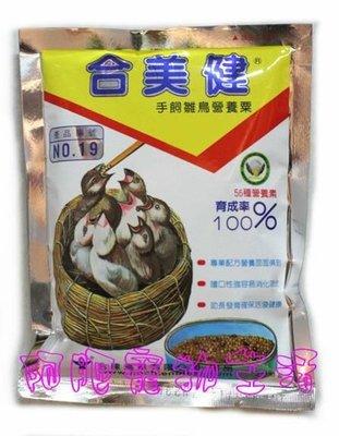 【阿肥寵物生活】合美健-手飼雛鳥營養粟NO.19/一箱32包/56種營養素、100%育成率