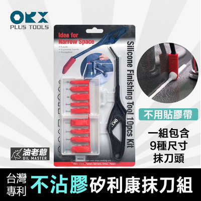 台灣製 矽利康抹刀組 隙縫抹刀 ORX...