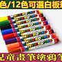 【12色白板筆】彩色圖畫筆 可加墨水 易寫易...