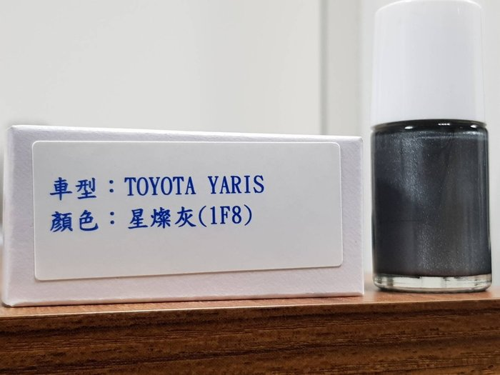 <名晟鈑烤>艾仕得(杜邦)Cromax 原廠配方塗料 TOYOTA YARIS 顏色:星燦灰(1F8) 100ML