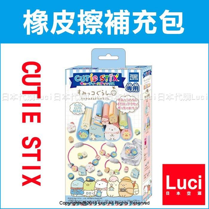 角落生物 CUTIE STIX 橡皮擦補充包 材料包 手作 DIY 串飾組 手飾組 手環 LUCI日本代購