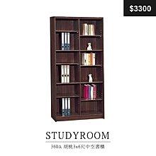 【祐成傢俱】360A 胡桃3x6尺中空書櫃
