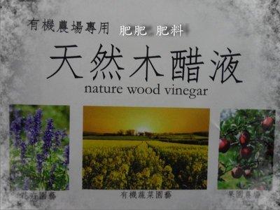 【肥肥】151園藝資材  (SGS檢驗合格)天然精餾木醋液20公升裝。