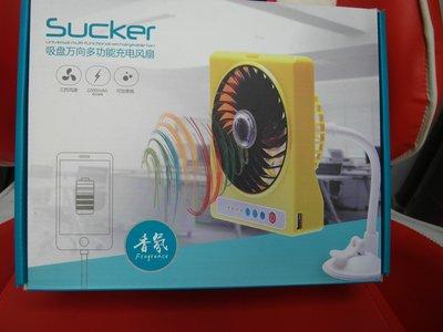 浪漫滿屋 sucker吸盤方向多功能充電風扇