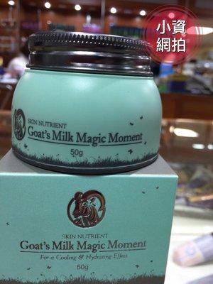 §小資網拍§澳洲 Skin Nutrient Goat's Milk Magic Touch 山羊瞬間保濕日霜