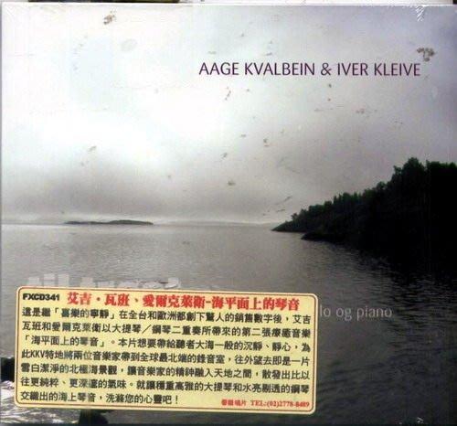 海平面上的琴音  / 艾吉瓦班、愛爾克萊衛 ---- FXCD341