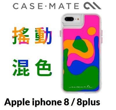 【免運專區】Case Mate iPHONE8+ Lava Lamp美國熔岩瀑布雙層防摔殼