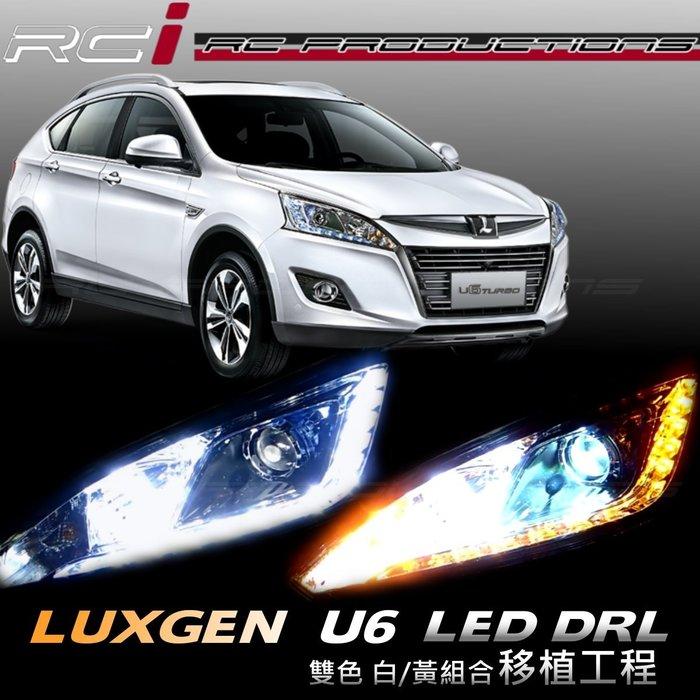 RC HID LED專賣店 LUXGEN U6 日行燈 移植工程 雙色 白黃 可隨方向燈閃爍 專用模組開發設計