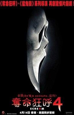 【藍光電影】驚聲尖叫4/奪命狂呼4 Scream 4 (2011) 29-026