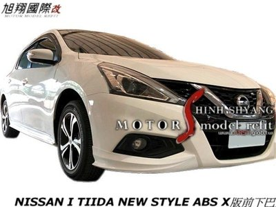 NISSAN I TIIDA NEW STYLE ABS X版6件下巴空力套件17-18 (前 後下巴 側裙烤漆)