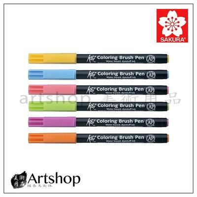 【Artshop美術用品】日本 SAKURA 櫻花 彩色毛筆 彩色筆 Koi Coloring Brush Pen 單支