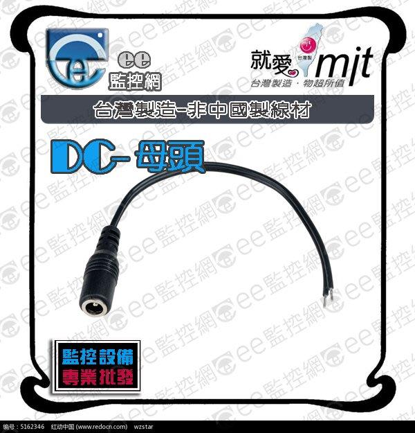 監視器 DC電源 母頭 提供DC電源監視器網路線主機端使用 施工好幫手 一般提供 電源輸出 改頭使用【ee監控網】