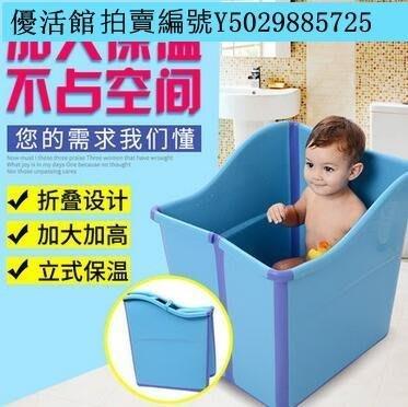 【優活館】加大號嬰兒浴盆可折疊兒童洗澡盆小孩沐浴桶可坐寶寶洗澡桶泡澡桶HL709