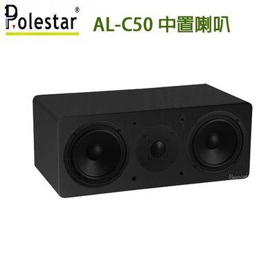 永悅音響 Polestar AL-C50(黑)中置喇叭