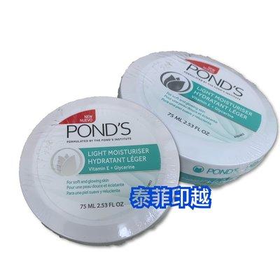 {泰菲印越} pond's 旁氏 light moisturiser 保濕霜 面霜 75ml