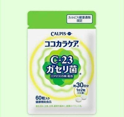 日本帶回 買二送一 買三送二 日本原裝正品 Calpis 可爾必思可欣可雅 C23乳酸菌60粒裝/30日分