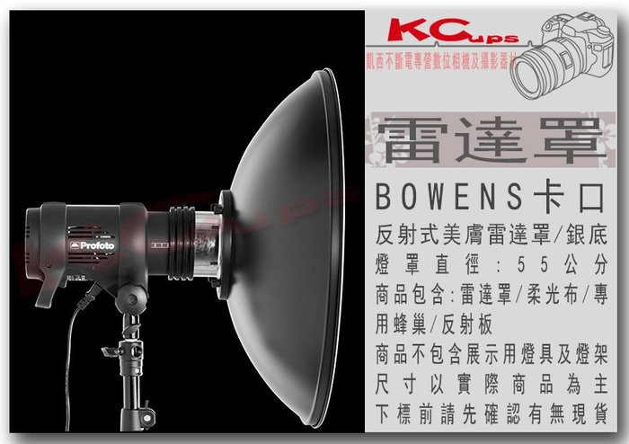 【凱西影視器材】Bowens 保榮 卡口 銀底 美膚 雷達罩 美膚罩 55cm 附: 專用蜂巢 柔光布 收納袋