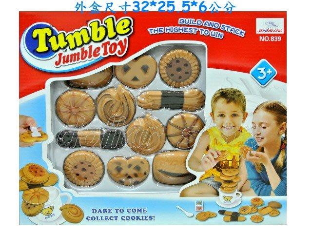 寶貝玩具屋二館☆【益智玩具-曲奇餅乾疊疊樂839】好好吃西點餅乾疊疊樂平衡遊戲組☆【盒玩】