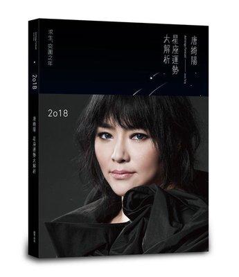 全新 簽名本 親簽本 2018唐綺陽星座運勢大解析 唐立淇 (280)