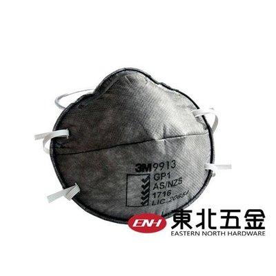 附發票【東北五金】工業用 美商 3M 9913 有機氣體異臭微粉塵口罩 活性碳防塵口罩 碗型 杯狀防塵口罩 P1等級 高雄市