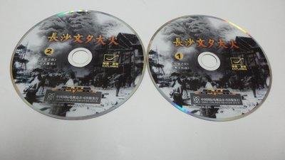 紫色小館-63-3--------長沙文夕大火1.2