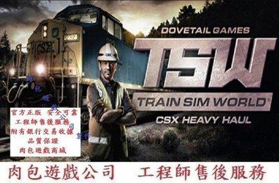 PC版 官方正版 肉包 STEAM 模擬火車世界 Train Sim World : CSX Heavy Haul